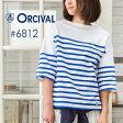 ORCIVAL オーシバル ラッセル ボートネック 七分袖 ボーダーバスクシャツ #6812  [オーチバル ORCIVAL オーシバル レディース 5分丈 ピカソ ヘミングウェイ]【送料無料】