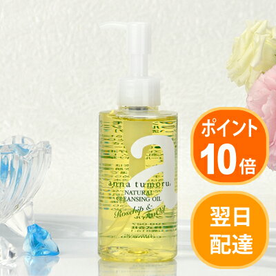 アンナトゥ Mall oil cleansing oil 150 ml rinse type