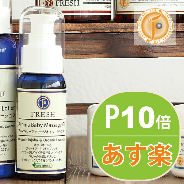 Fresh ( kolarumoon ) aromababy massage oil Lavender 50 ml FRESH ( CORAL MOON )
