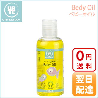 100 ml of Ulu technique lamb baby oil fs3gm10P30Nov13