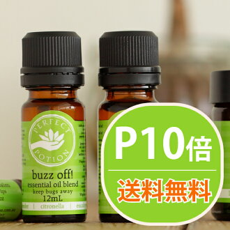 Recenty ( PERFECTPOTION ) buzzoff essential oil insect repellent-insect repellent-mosquito repellent-aroma-herbal