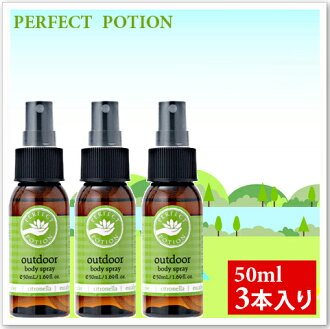Recenty outdoor body spray 50ml×3 book-3 本PERFECT POTION fs3gm