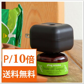 Recenty busoff プラグアロマ plug aroma AUSSIE AROMA Aussie aroma-liquid + set relax buzzoff liquid sweetheart / insect repellent / insect repellent / aroma liquid and insect repellent aroma plug