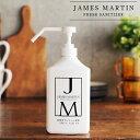 ジェームズマーティン フレッシュサニタイザー 1000ml シャワーポンプ [james martin]