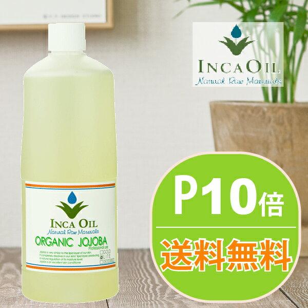 インカオイル organic Jojoba oil ( gold light デオライズド ) 1000 ml