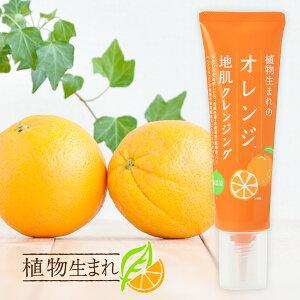 クレンジング オレンジ スカルプケア シリコン