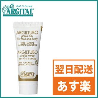 アルジタル Green Clay paste mini 20 ml face & body for アルジタル /ARGITAL / face Pack / 3150 Yen