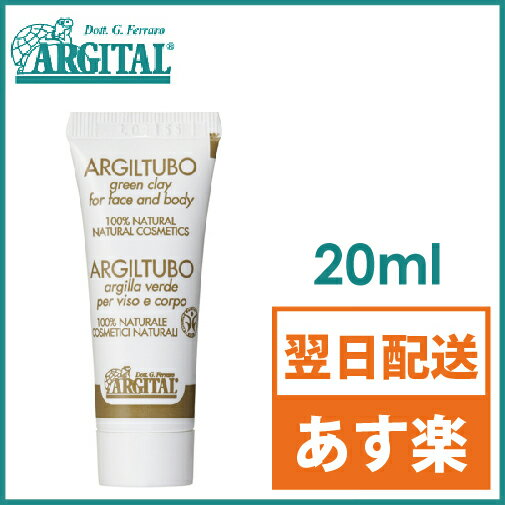 アルジタル Green Clay paste mini 20 ml face & body for アルジタル /ARGITAL / face Pack / 3150 Yen