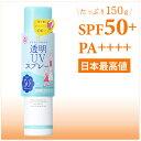 紫外線予報 ●透明UVスプレー(3473) SPF50+ PA++++ 150g 石澤研究所