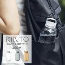 KINTO(キントー) WATER BOTTLE ウォーター ボトル 300ml 水筒 ボトル タンブラー おしゃれ シンプル KINTO ハンドル 持ち手 アウトドア 水 お茶 仕事 ウォーターボトル ドライブ
