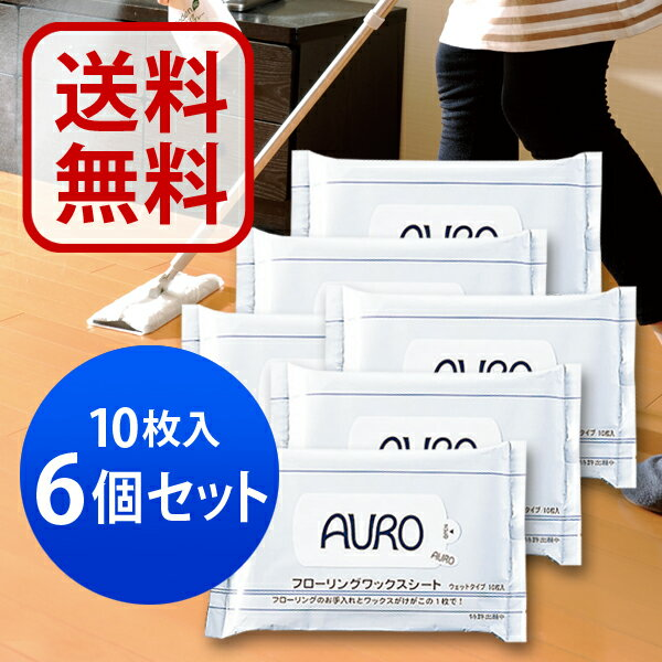 AURO アウロ フローリングワックスシート 10枚入 6個セット|AURO|アウロ|ワッ…...:aimere:10010481