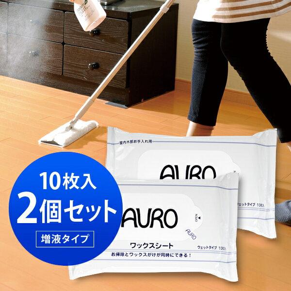 AURO アウロ ワックスシート 増液タイプ 10枚入 2個セット|AURO|アウロ|ワッ…...:aimere:10010482