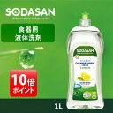 ソーダサン ディッシュウォッシュリキッド 1リットル <台所用洗剤> [キッチン 台所用 せっけん 石鹸 食器洗い …