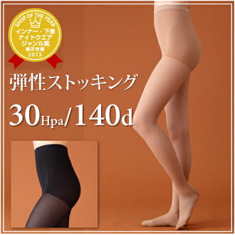 Elastic stockings ( wear pressure stockings ) 140 denier leg swelling / リラクサン