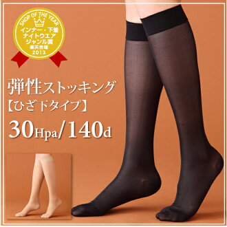 Wear elastic stockings legs type leg swelling / pressure socks / 140 denier / リラクサン / 50 %OFF/