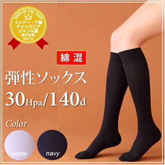 Elastic socks ( ringtone pressure socks 140 denier cotton mixed ) ringtone リラクサン / leg swelling / pressure socks and elastic socks / stockings