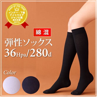Elastic socks ( ringtone pressure Sox ) / 280 デニールリラクサン / cotton mixed / leg swelling / elastic socks