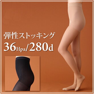 Elastic stockings ( wear pressure stockings ) 280 d / リラクサン / leg swelling / swollen legs