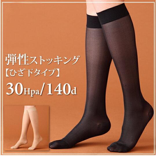 Wear elastic stockings legs type leg swelling / pressure socks / 140 denier / リラクサン / 50 %OFF/