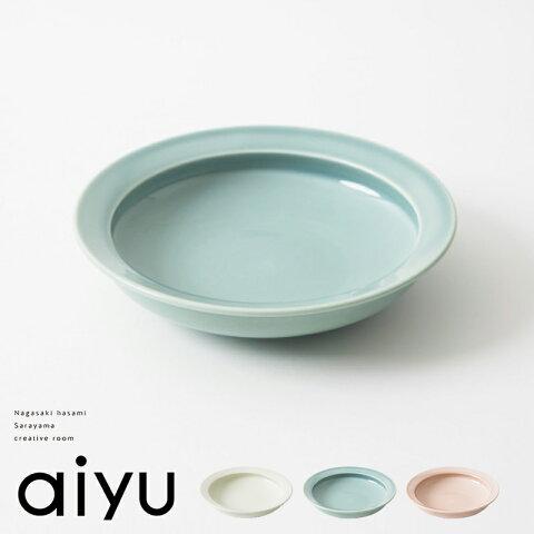 aiyu(アイユー)motte-for Kids プレート S motteシリーズ 食器 皿 深皿 ボウル 子ども 子供 電子レンジ対応 食洗機対応 磁器 波佐見 波佐見焼 すくいやすい ギフト プレゼント 出産祝い おしゃれ 北欧