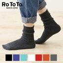 ロトト RoToTo シルキータッチ ルーズリブソックス #R1214 silky touch loose rib socks レディース 靴下 日本製 2019SS |くつ下 白 おしゃれ 厚手 ソックス ロングソックス リブソックス 赤 黒 くしゅくしゅ