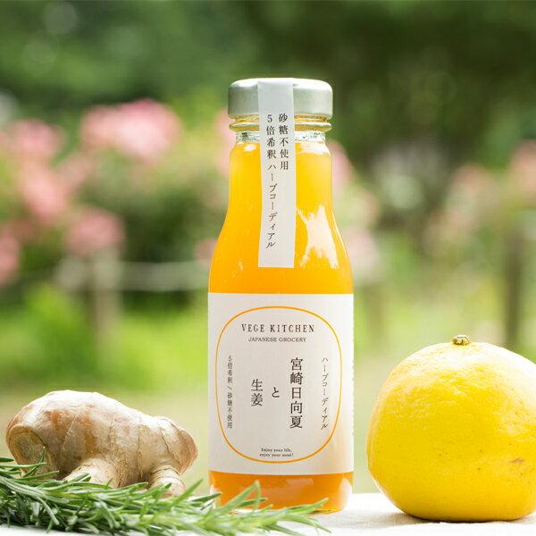 ベジキッチン 宮崎日向夏と生姜のハーブコーディアル 260ml