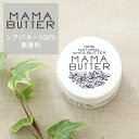 ママバター(MAMA BUTTER) フェイス&ボディクリーム 25g 100% シアバター 保湿 乾燥 潤い 無香料 マタニティ 赤ちゃん 天然成分 ナチュラル クリーム 全身 下地 スキンケア ヘアケア リップケア アイクリーム | ボディークリーム