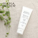 ママバター(MAMA BUTTER)フェイス&ボディオイルクリーム 無香料 60g / オーガニックシアバター 20 ボディクリーム 保湿 乾燥 潤い 保水 天然 ナチュラル 赤ちゃん ベビーローション 妊婦 マタニティ