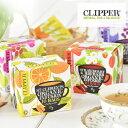 clipper(クリッパー) オーガニック 10ティーバッグ 有機栽培 オーガニック ハーブティ 紅茶 オーガニック認証 お茶 EU有機認証 有機JAS