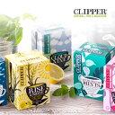 clipper(クリッパー) オーガニック ハイエンドハーブティー(糸タグ付個包装ティーバッグ) ハーブティ 紅茶 オーガニック認証 お茶 有機JAS