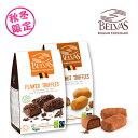 【ベルヴァス】オーガニック トリュフ チョコレート [BELVAS Chocolate フェアトレード グルテンフリー チョコ ]