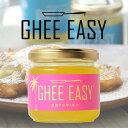 GHEE EASY ココナッツ ギー 100g ギー グラスフェッド バター バターオイル 無塩バター ココナッツオイル ギーイージー