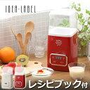 【特典あり】発酵フードメーカー [ LOE037 ヨーグルト...