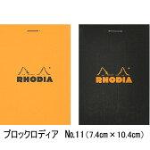 RHODIA ロディア ブロックロディア No.11 7.4×10.5cm [方眼ノート]