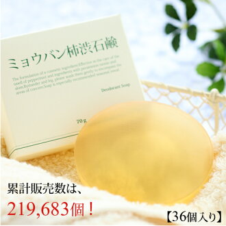Alum tannin SOAP ( ナチュラルクリアソープ ) 70 g-36 pieces with wakiga body odor body odor