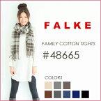 <2015 秋冬入荷> ファルケ FALKE コットンタイツ ファミリータイツ タイツ FALKE FAMILY TI #48665 [ファルケ タイツ レディース 裏起毛 カラータイツ FALKE FAMILY COTTON TIGHTS 2015AW ]