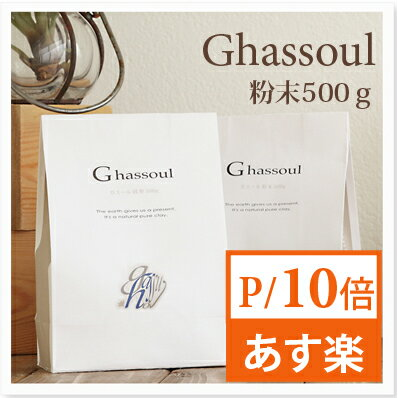 Ghassoul powder 500 g neared naiad