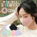 【4枚セット】 マスク 洗える 男女兼用 布マスク マスク 綿 洗えるマスク コットン 繰り返し使える 立体 3D立体裁断 伸縮性 白 黒 フリーサイズ 花粉対策 大人用 フィット softfitmask 【お一人様6点まで】