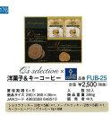 ショッピングSelection Q's selection 洋菓子&キーコーヒー 品番FUB−25 30ケ/1ケース お歳暮 ご贈答用