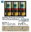 ネスカフェゴールドブレンドプレミアムスティックコーヒーギフトセット 6セット/ケース販売