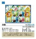 ショッピングケース 涼菓 12セット/ケース販売