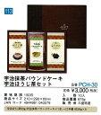 宇治抹茶パウンドケーキ宇治ほうじ茶セット 10セット/ケース販売