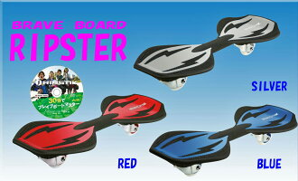 BRAVE BOARD RIPSTIK RIPSTER brave Board lipstick ripster (Japan DVD comes with a 6 month guarantee regular import goods))