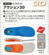 SIDAS ACTION 3D [ シダス アクション 3D インソール @5400] 靴の中敷き【あす楽対応_関東】【送料無料】