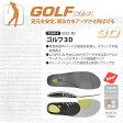 SIDAS GOLF 3D [ シダス ゴルフ 3D インソール @4752] 靴の中敷き【あす楽対応_関東】【送料無料】