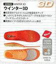 SIDAS WINTER 3D [ シダス ウインター 3D インソール @5076] 靴の中敷き【送料無料】
