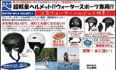 W.S.P [ ウォータースポーツ用 超軽量 ヘルメット @7344] BAYLEAF WSP HELMET 【 ウエイクボード 用】