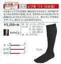 3足組 ホシノ ソックス [ CS-50 とび足・フル(5本指) ] Hoshino Socks @...