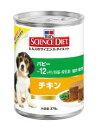 日本ヒルズサイエンス ダイエット パピー缶詰幼犬・母犬用 総合栄養食 チキン 370g