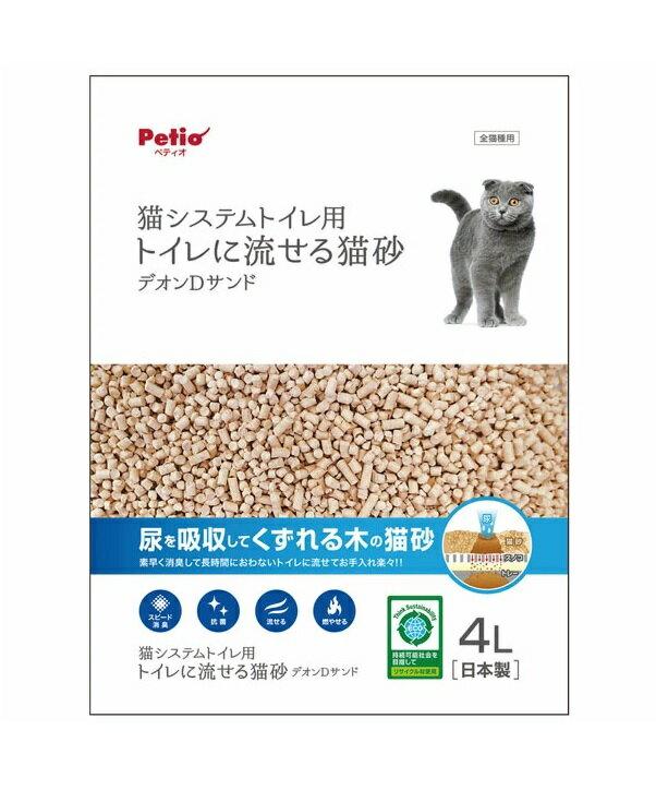 Petio(ぺティオ)猫システムトイレ用トイレに流せる猫砂デオンDサンド4L